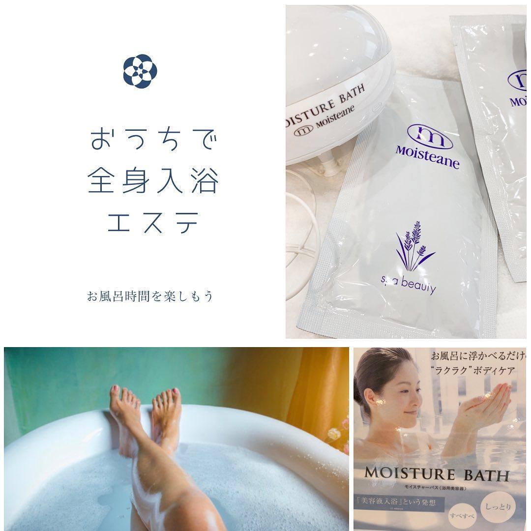 入浴剤、お風呂エステ モイスティーヌ町田サロン&表参道,Visione